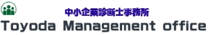 静岡県袋井市の経営コンサルタント 中小企業診断士事務所 トヨダ・マネジメント・オフィス
